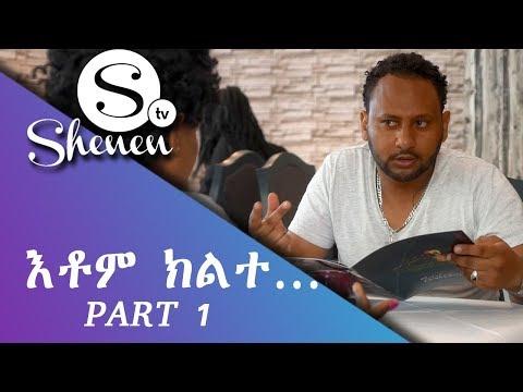 New Eritrean Film Drama 2017 - Etom Kilete (እቶም ክልተ...) - Part 1