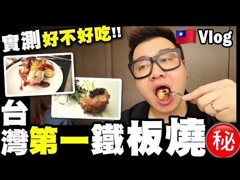 Xxx Mp4 【Vlog】傳說中台灣第一的鐵板燒😱實測好不好吃~🇹🇼 台北 3gp Sex
