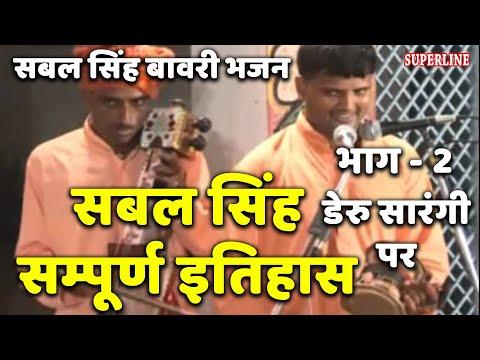 Xxx Mp4 Sabal Singh Sampuran Itihas Part 2 3gp Sex
