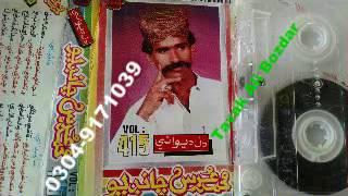 UrS Chandio Old Vol 415 Songs Achan Yaad Theyon Tavak Ali Bozdar