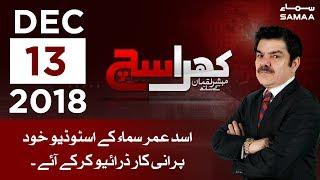 Asad Umar Samaa ke Studio Khud Purani Car Drive Karke Aye | Khara Sach | SAMAA TV | 13 Dec,2018