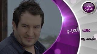 معن العربي - ما يحس بيه (فيديو كليب) | 2013