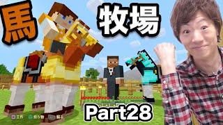 【マインクラフト】Part28 - 馬牧場作り & 初めての乗馬!【セイキン夫婦のマイクラ】