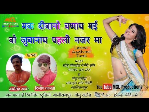 Xxx Mp4 मक दीवानो बणाय गई वो जुवानाय पहली नजर मा Latest Timli 2018 Jaysingh Dawar Amp Dileep Kamta 3gp Sex