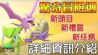 【Pokémon Go】超難打三星頭目?驚奇冒險週資訊