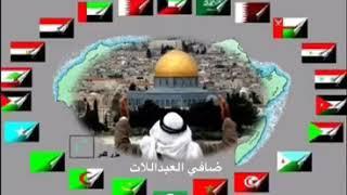 شعر مميز بعنوان بلاد العرب اوطاني وكل العرب اخواني...٢٠١٨