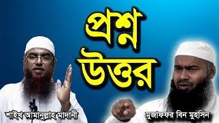 Bangla Waz Q & A by Mujaffor bin Mohsin & Shaikh Amanullah Madani | Free Bangla Waz
