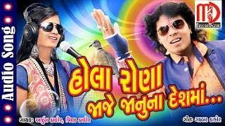 Hola Rana | New Gujarati Song 2017 | Arjun Thakor | Vina Thakor | Indipop