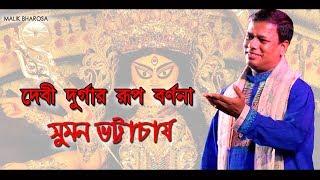 দেবী দুর্গার আসল রুপ কেমন ? SUMAN BHATTACHARYA | শাক্ত পদাবলি