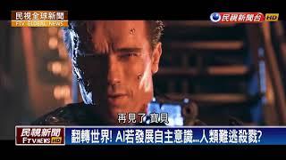 """【民視全球新聞】南韓研發""""殺人機器人"""" 國際AI科學家抗議"""
