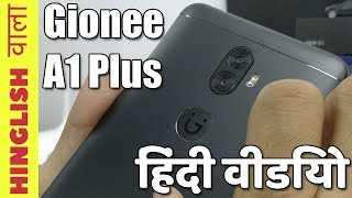 Hindi- Gionee A1 Plus Unboxing, Camera Test, Features, Specs And Details | Hinglish Wala