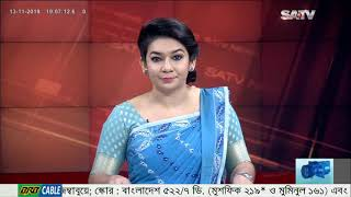 SATV News Today November 13, 2018 | Bangla News Today | SATV Live News