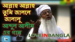 abdu alim (আব্দুল আলীম) আল্লাহু আল্লাহু তুমি জাললে জালালু। বাংলা পল্লীগীতি গান । bangla polligiti
