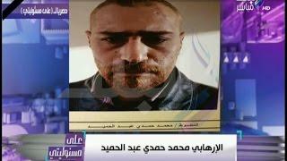 على مسئوليتي - حصرياً لأول مرة..أحمد موسى يعرض صوة للإرهابيين منفذي حادث الكنيسة البطرسيه