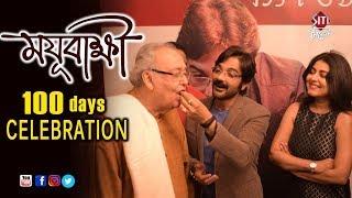 Mayurakshi | 100 days celebration | Prosenjit Chatterjee | Gargee | Sudipta |