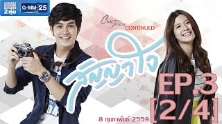 Club Friday To Be Continued ตอน สัญญาใจ EP.3 [2/4]