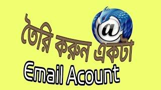 টাকা পয়সা ছাড়া নিজেই তৈরি করুন একটা ইমেইল email Acount,how to Creat a new gmail acount