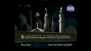 الجـزء التــاســع  بـصـوت القــارئ الشيخ عبد الباسط عبد الصمد