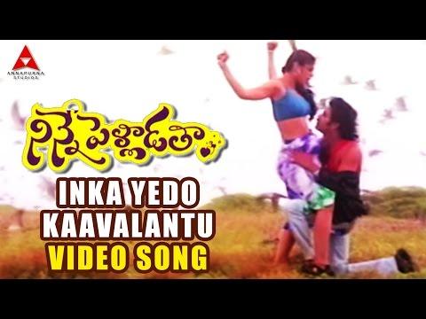 Xxx Mp4 Inka Yedo Kaavalantu Romantic Video Song Ninne Pelladatha Movie Nagarjuna Tabu 3gp Sex