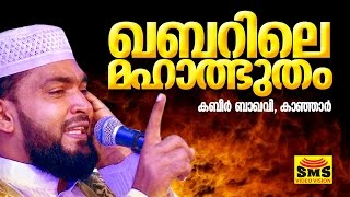 latest islamic speech in malayalam 2016│ഖബറിലെ മഹാത്ഭുതം│kabeer baqavi new speech 2015