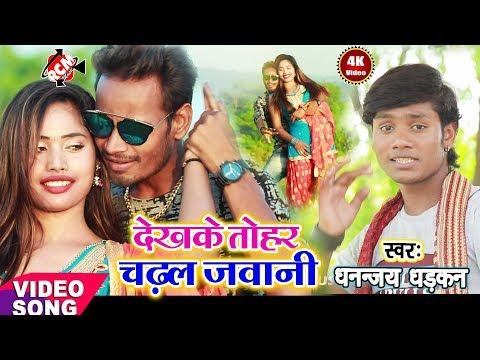 Xxx Mp4 आ गया Dhananjay Dhadkan का सबसे फाड़ू वीडियो देखके तोहर चढ़ल जवानी 3gp Sex