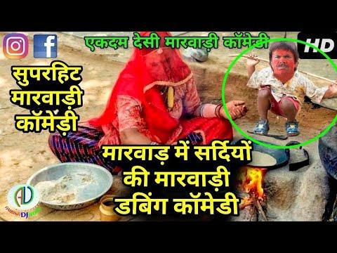 Xxx Mp4 बाई ठाड़ घणी पड़े है सुपरहिट मारवाड़ी कॉमेडी Local News Marwadi Comedy Winter Funny Marwari Dubbing 3gp Sex
