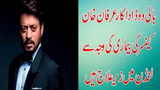 irfan khan cancer news  | bollywood actor irrfan khan latest news  | Irfan Khan