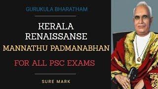 MANNATH PADMANABHAN മന്നത്തു പദ്മനാഭന് :- KERALA RENAISSANSE