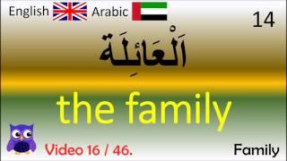 16 Family  العربية - كلمات إنجليزية / Arabic - English Words العربية  التّلفظ إنجليزيُّ