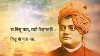 Swami Vivekananda Quotes 7 | Bengali Language
