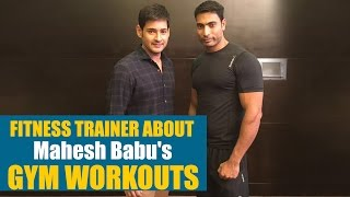 Trainer about Mahesh Babu's Gym Workouts - Gulte.com
