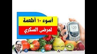 أسوء 10 أطعمة لمرضى السكري   10 أطعمة ممنوعه لمرضى السكر   اطعمة يجب ان يتجنبها مريض السكر