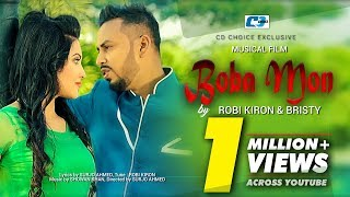 BOBA MON | ROBI KIRON | BRISTY | JABIN | NEW MUSIC VIDEO 2017 | FULL HD