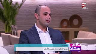 كلام ستات - نصائح د. محمد العالم للعناية بالأسنان