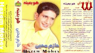 Hazem Mohy -  Mn Youm / حازم محي - من يوم