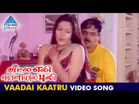 Xxx Mp4 Veetla Eli Veliyila Puli Tamil Movie Vaadai Kaatru Video Song SV Sekar Roopini 3gp Sex