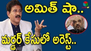 Amit Shah Arrest || Supreme Court Lawyer Ravi Shankar Jandhyala || Telakapalli Talkshow || S CUBE TV