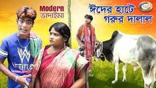 Eider Hate Gorur Dalal | ঈদের হাটে গরুর দালাল | হাটের বিশেষ নাটক | Modern Vadaima