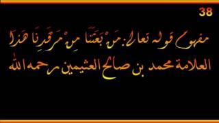 مفهوم قوله تعالى مَنْ بَعَثَنَا مِنْ مَرْقَدِنَا هَذَا - العلامة محمد بن صالح العثيمين رحمه الله