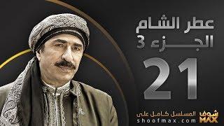مسلسل عطر الشام الجزء الثالث برومو الحلقة 21 - على موقع شوف ماكس