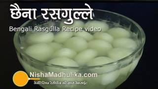 Bengali Rasgulla Recipe in Hindi