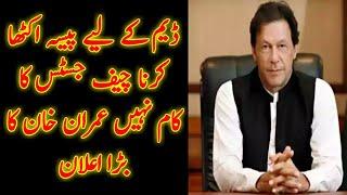 Dam Fund Chief Justice Ka Kam Nahi PM Pakistan Imran Khan