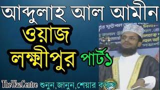 Maulana Abdullah Al Amin waz. Laxmipur part1. আব্দুল্লাহ আল আমীন ওয়াজ