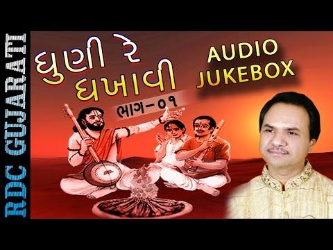 Xxx Mp4 Dhuni Re Dhakhavi Superhit Hemant Chauhan Ek Laaj Aavya Gujarati Bhajan Audio JUKEBOX 3gp Sex
