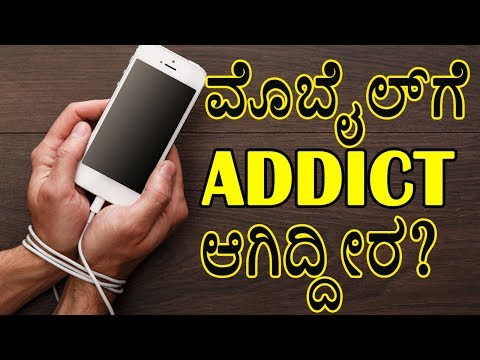 Xxx Mp4 Mobile Addiction ಮೊಬೈಲ್ ಗೆ ADDICT ಆಗಿದ್ದೀರ YouTube Kannadiga Kannada 3gp Sex