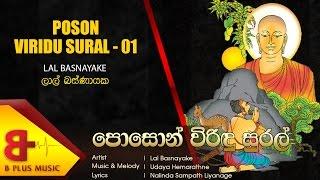 Poson Viridu Sural 1 - Lal Basnayake