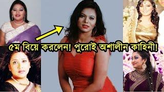 বাংলাদেশী অভিনেত্রীর ৫ বিয়ে । দেশে বিদেশে বিভিন্ন খারাপ আলোচনা । Bangladesh Actress Lamia Mimo