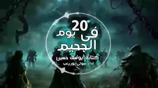 قصة 20 يوم فى الجحيم|قصص جن - رعب|رعب طول اليوم
