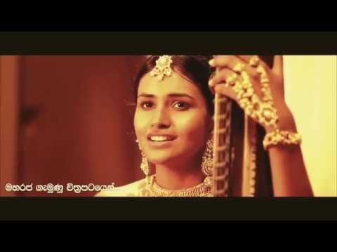 Sanda Mandala Vee... සඳ මඬල වී... Song - Maharaja Gemunu