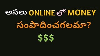 Is it possible to earn money online | [TELUGU]